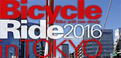 東京バイシクルライド2016