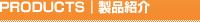 LINEUP|商品紹介